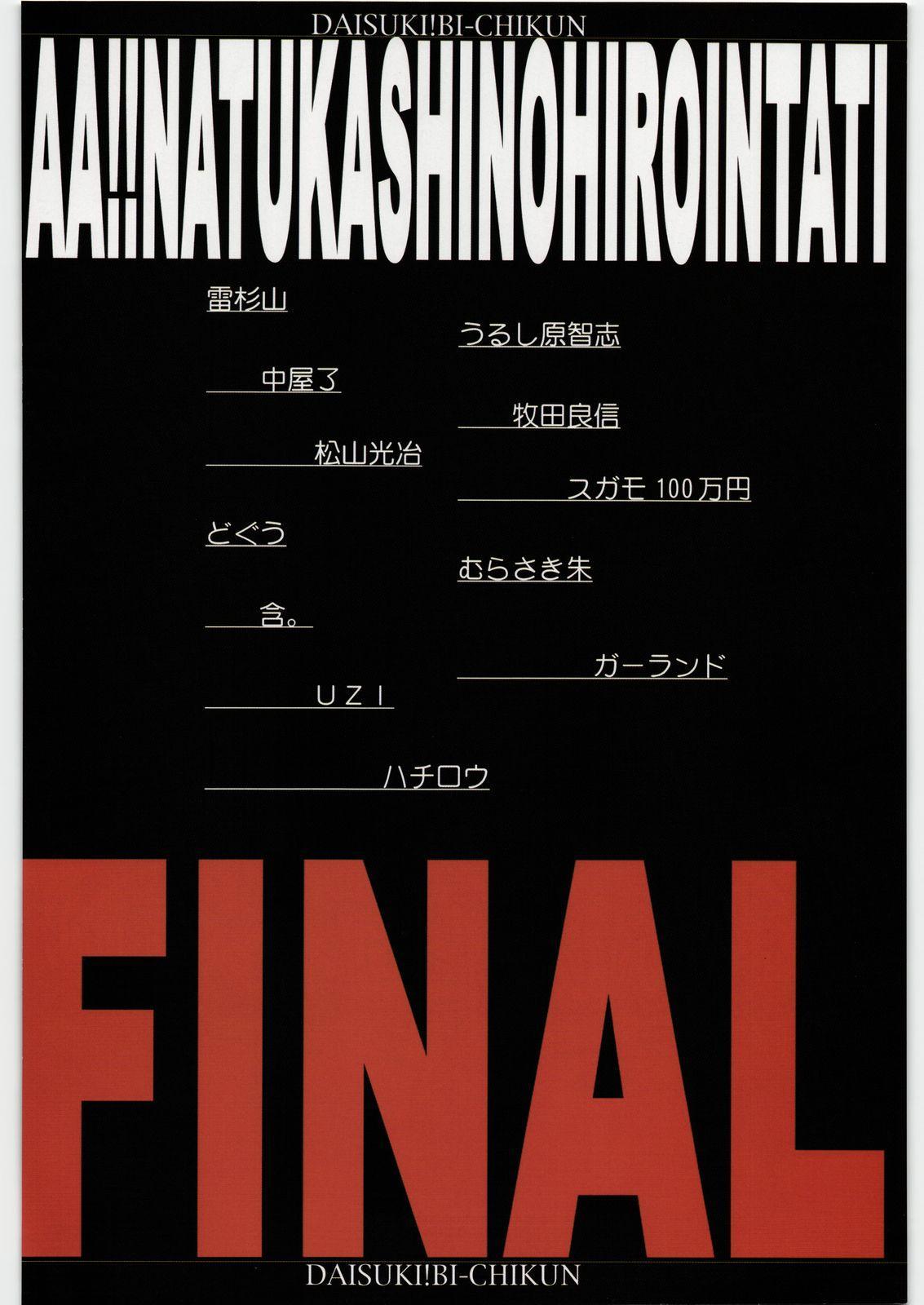 Aa... Natsukashi no Heroine Tachi!! Final 2