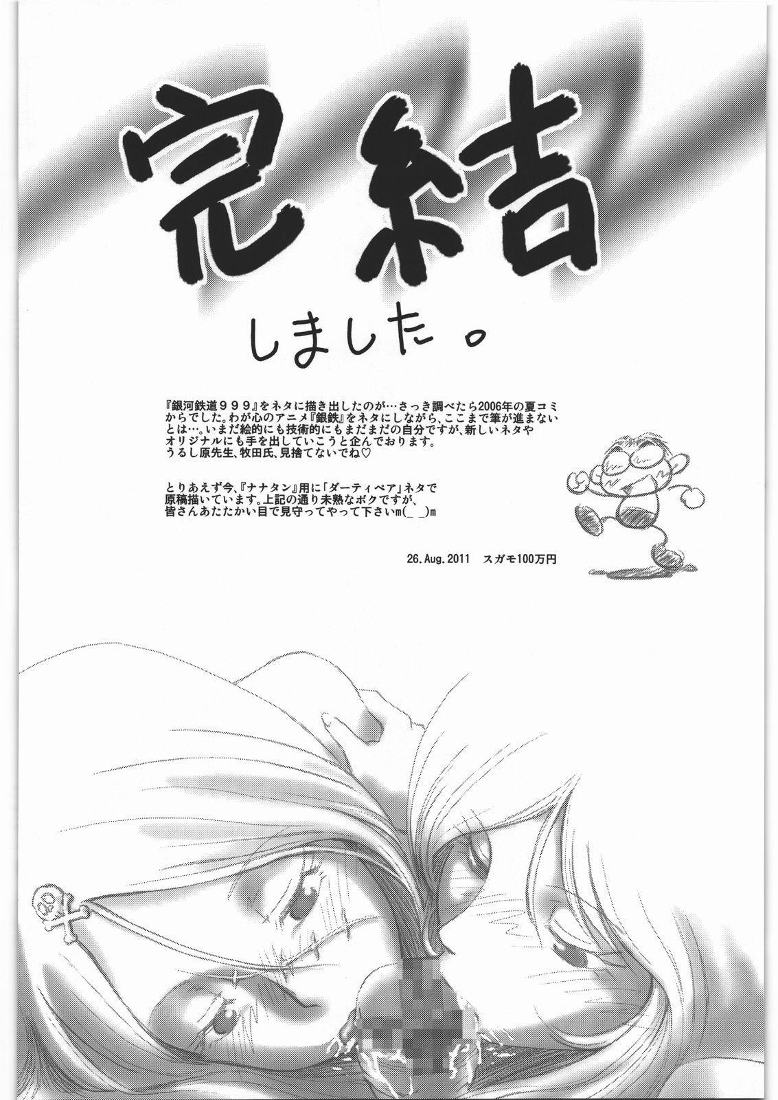 Aa... Natsukashi no Heroine Tachi!! Final 64