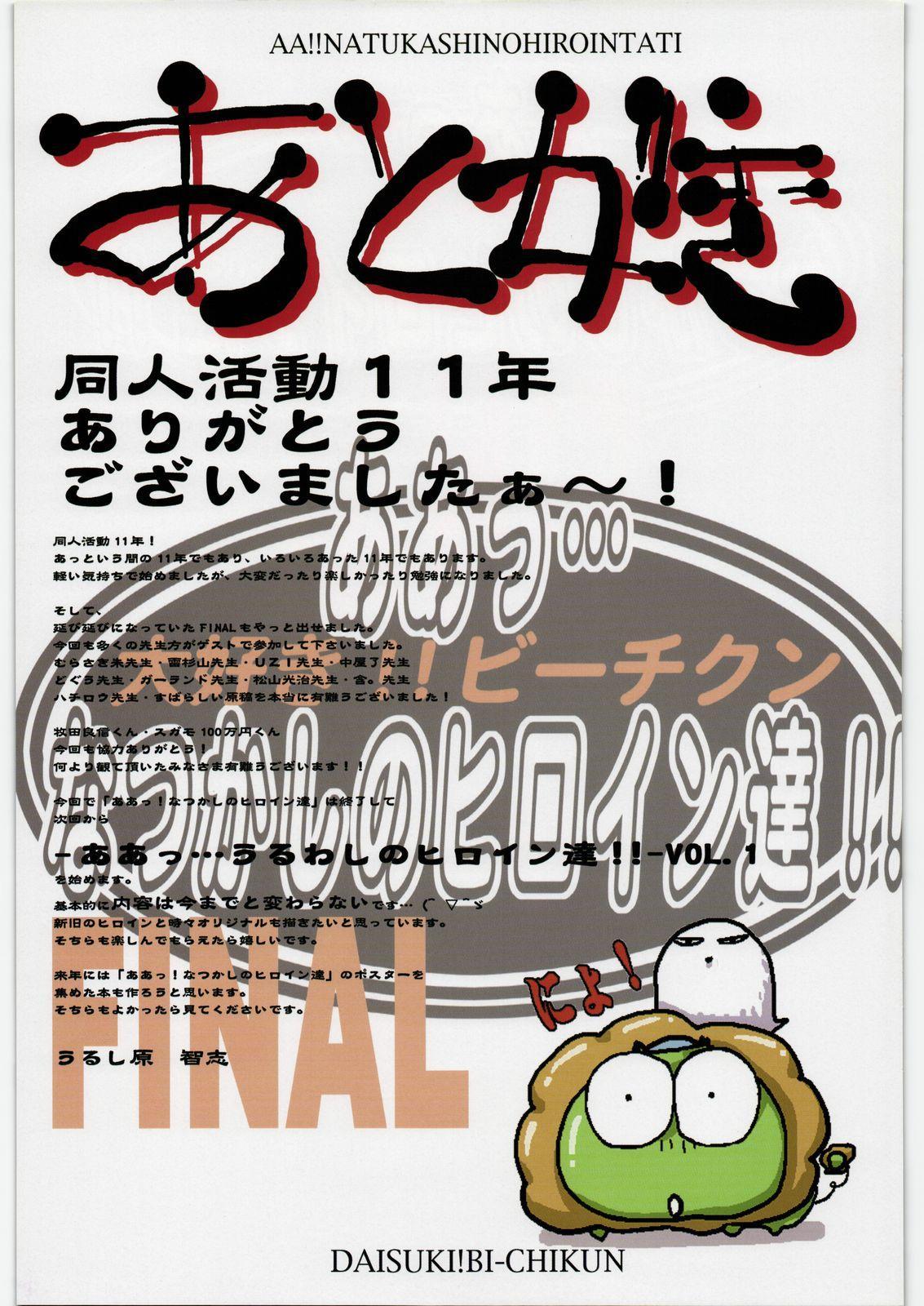 Aa... Natsukashi no Heroine Tachi!! Final 73