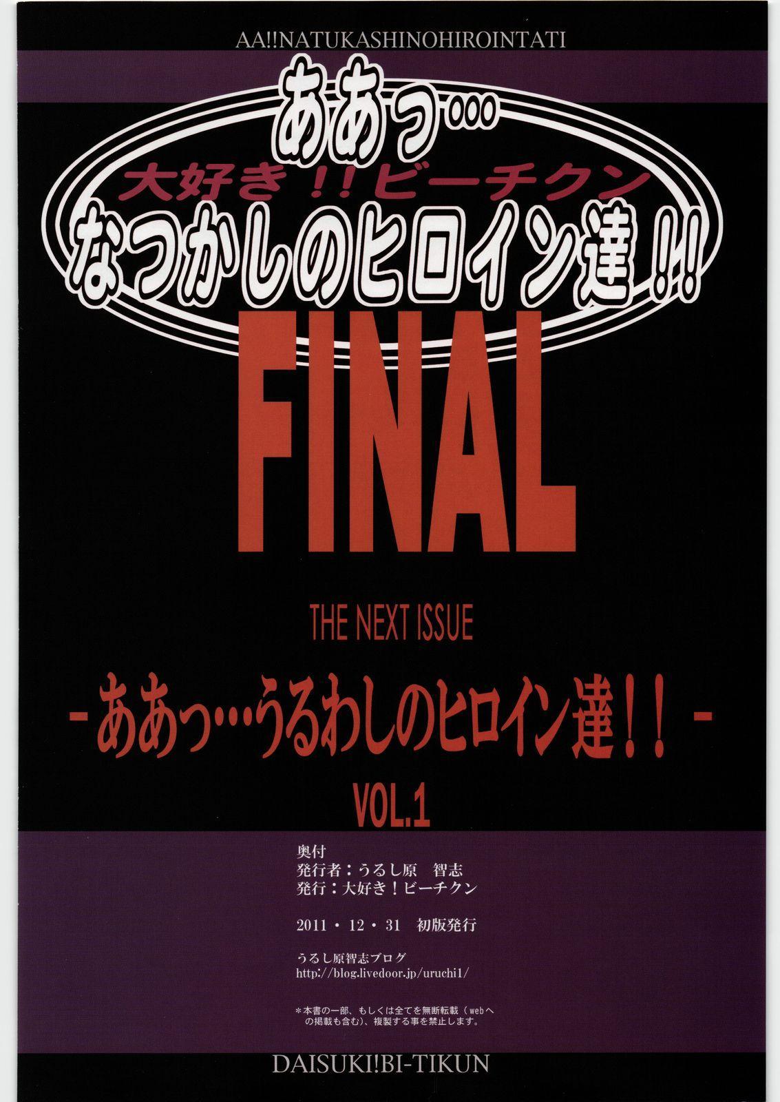 Aa... Natsukashi no Heroine Tachi!! Final 74