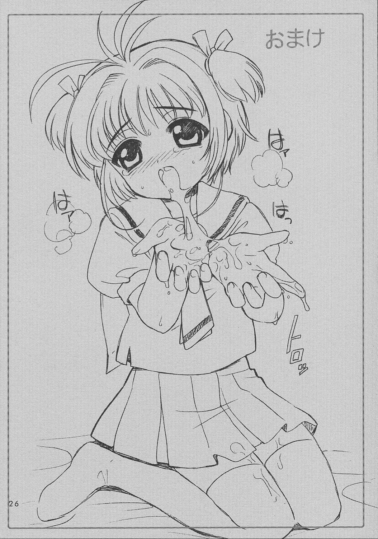 Sakura-chan to Issho 24