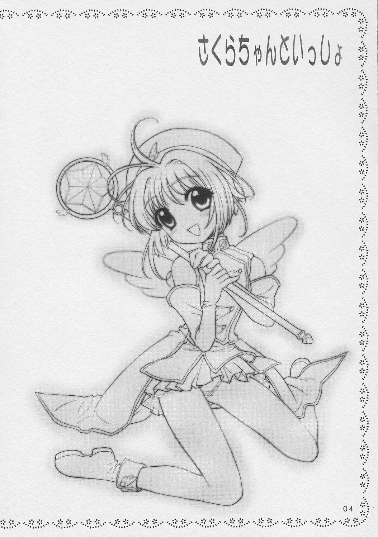 Sakura-chan to Issho 2