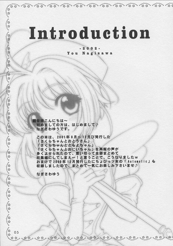 Sakura-chan to Issho 3
