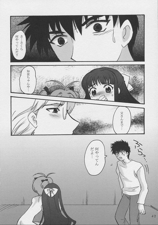 Sakura-chan to Issho 40