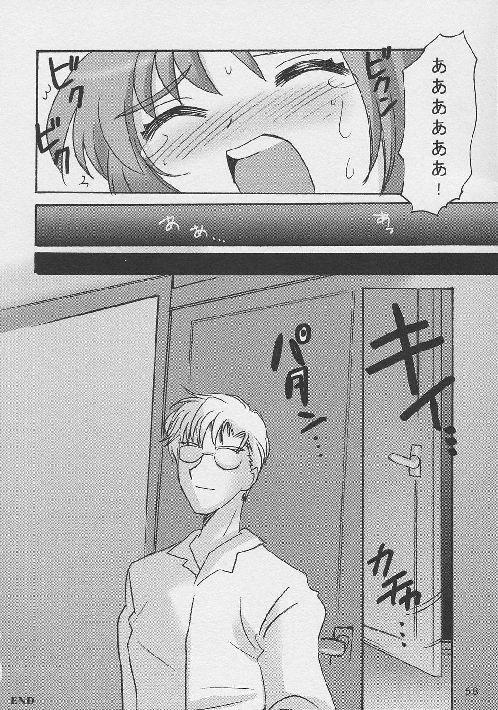 Sakura-chan to Issho 56