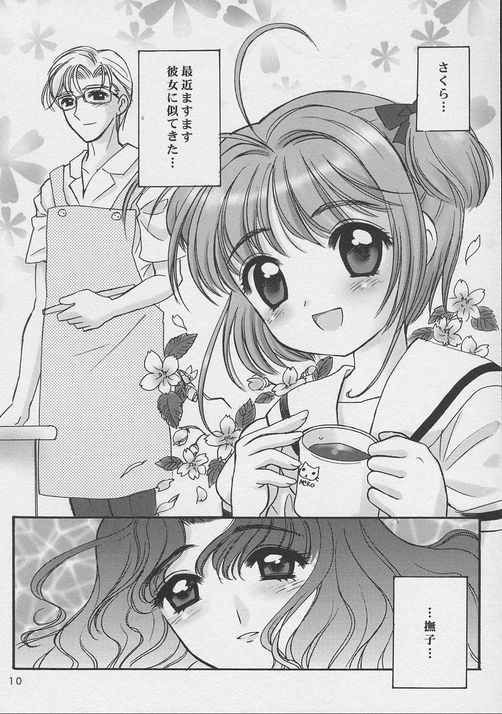 Sakura-chan to Issho 8
