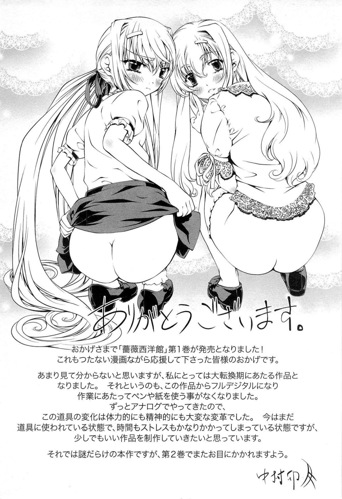 Bara Seiyoukan v.01 ch06 - 08 58