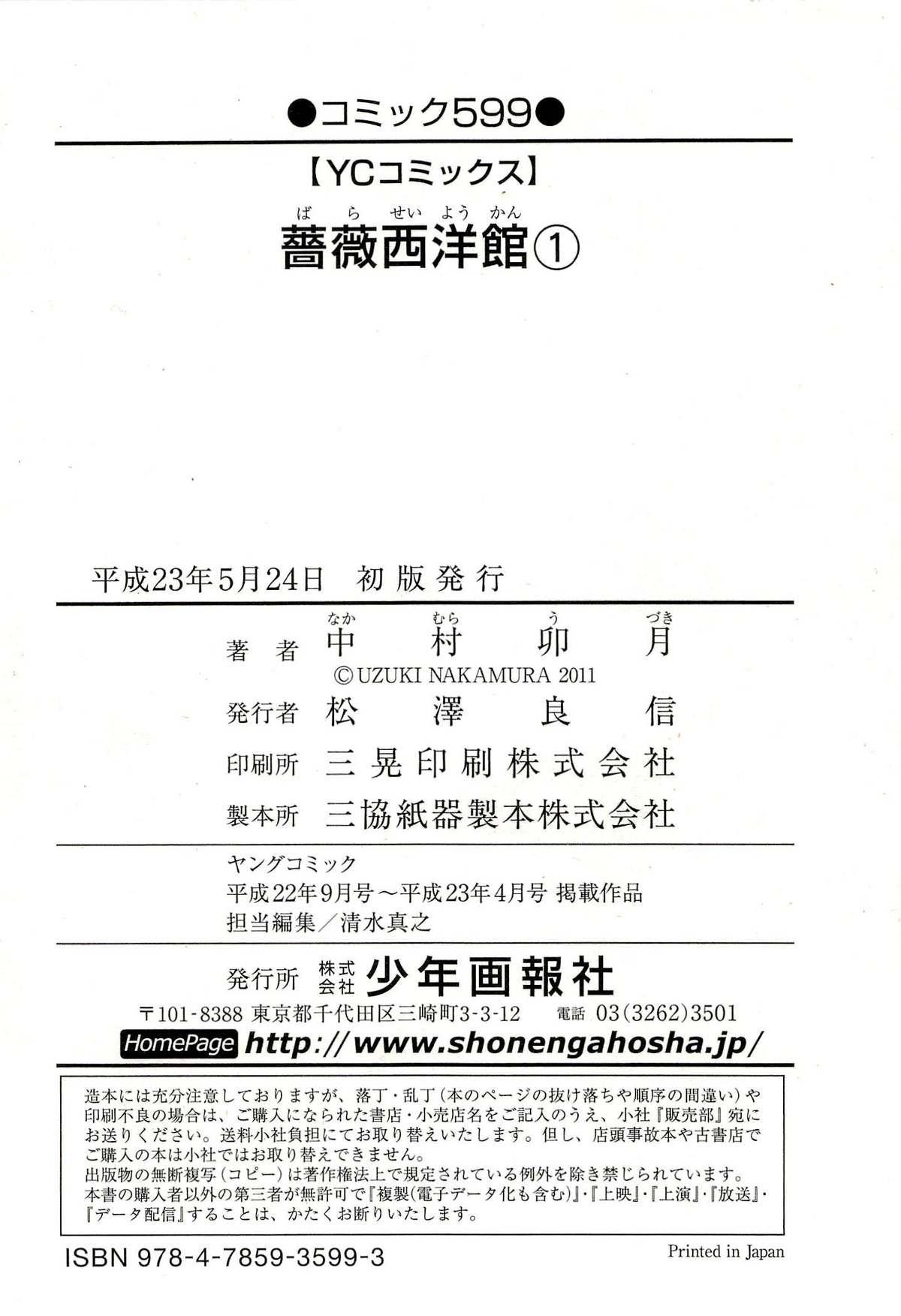 Bara Seiyoukan v.01 ch06 - 08 59