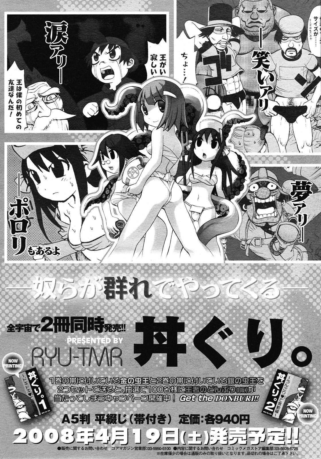 COMIC Megastore 2008-05 145