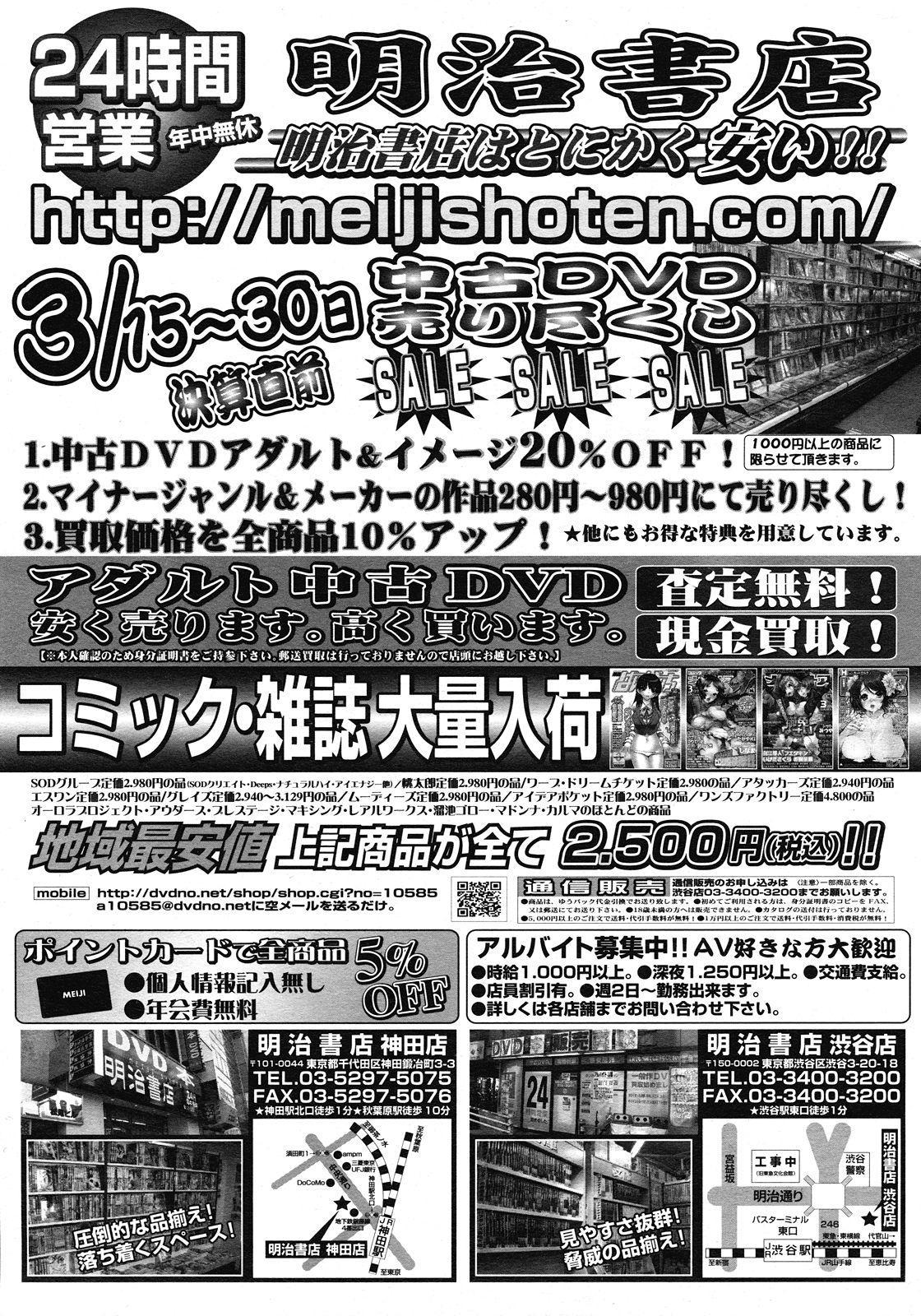 COMIC Megastore 2008-05 456