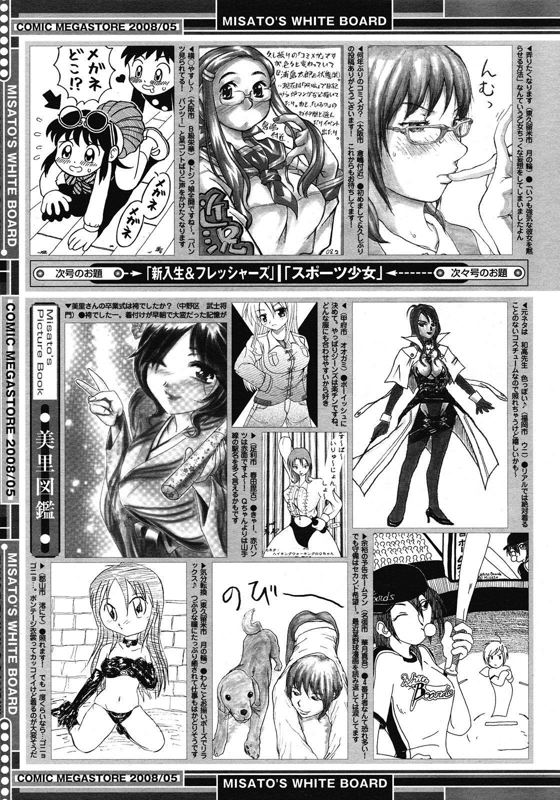 COMIC Megastore 2008-05 464