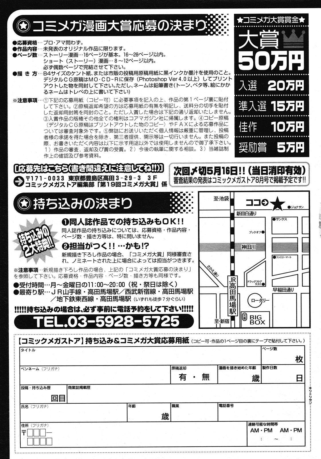 COMIC Megastore 2008-05 468