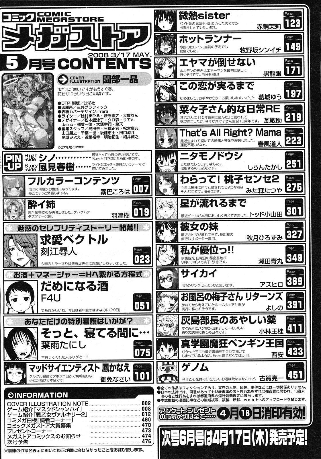 COMIC Megastore 2008-05 475