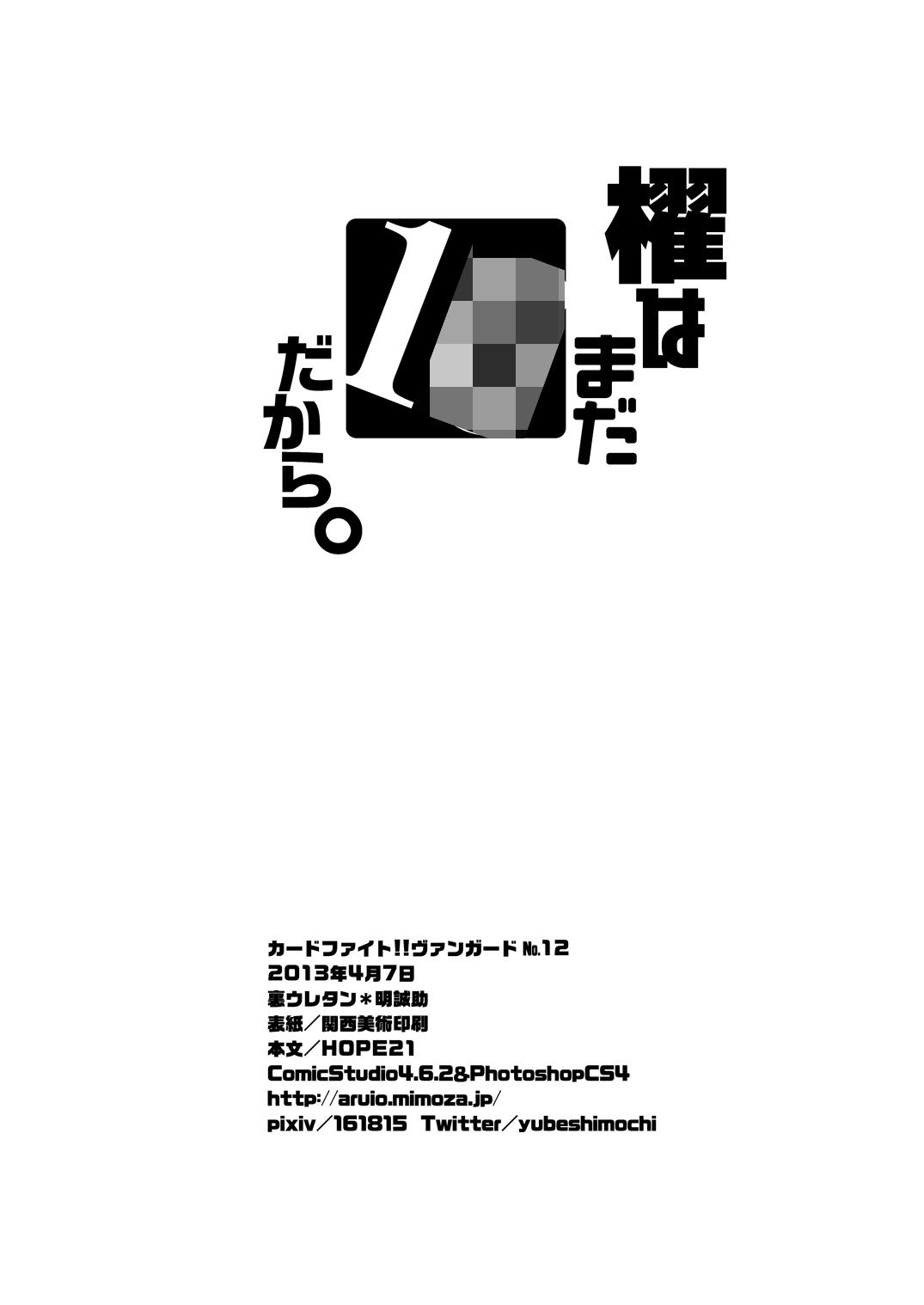 Toshiki mada 1○ dakara 32