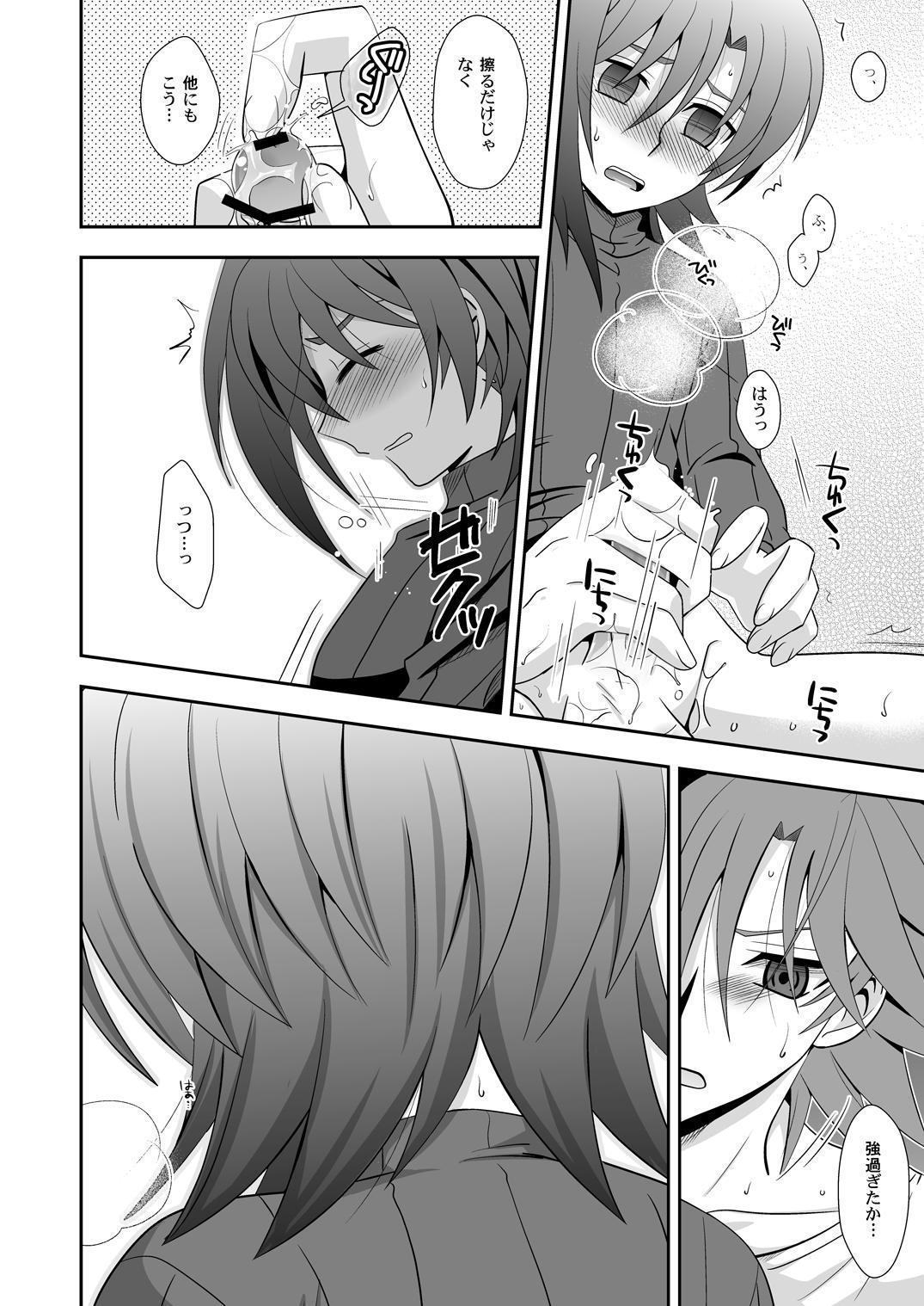 Toshiki mada 1○ dakara 8