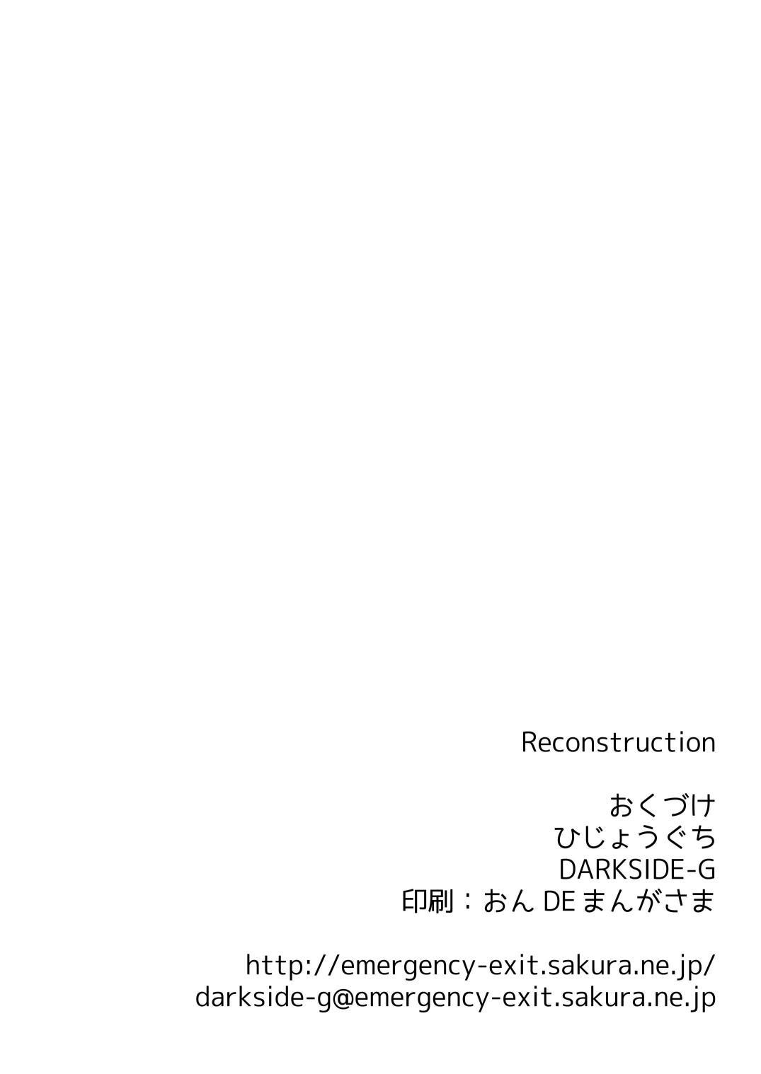Reconstruction 17