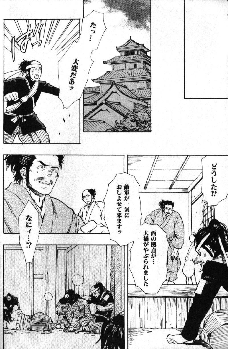 Nikutaiha Vol. 15 Rekishi Kanzenkouryaku 9