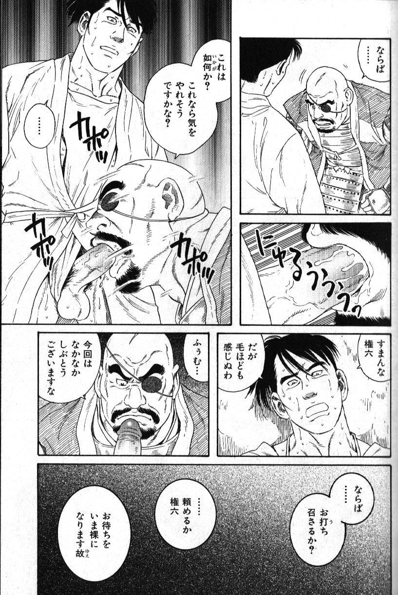 Nikutaiha Vol. 15 Rekishi Kanzenkouryaku 100