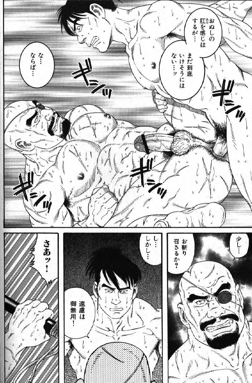 Nikutaiha Vol. 15 Rekishi Kanzenkouryaku 105