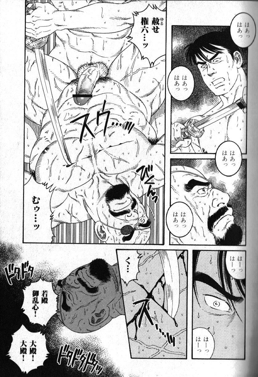 Nikutaiha Vol. 15 Rekishi Kanzenkouryaku 106