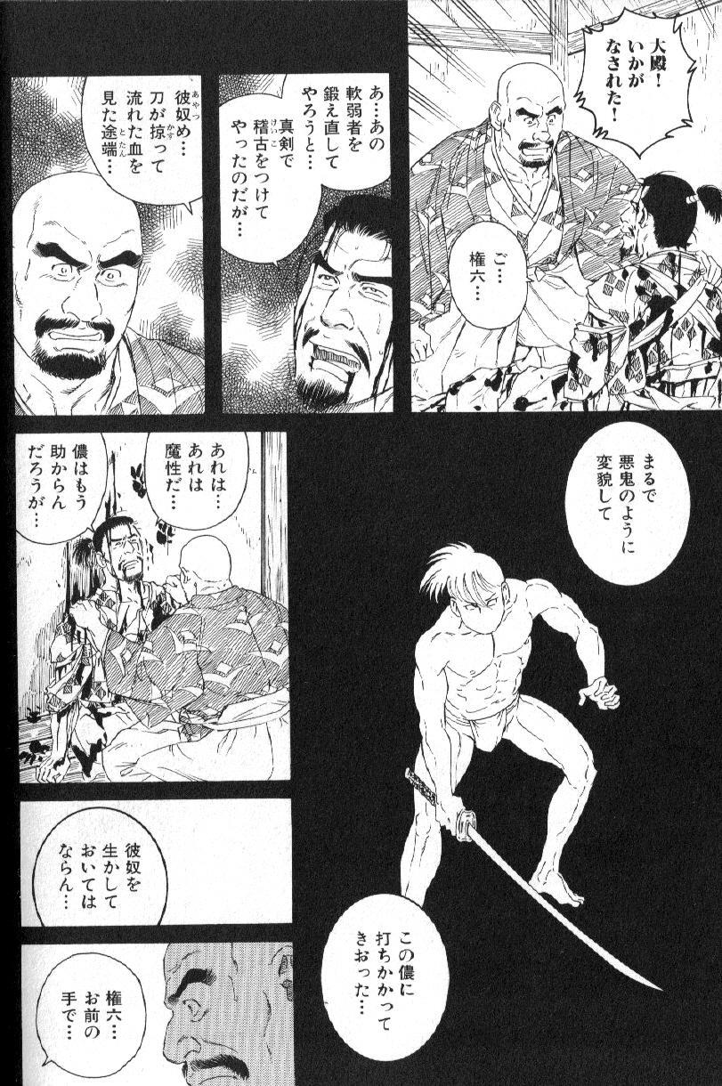 Nikutaiha Vol. 15 Rekishi Kanzenkouryaku 107