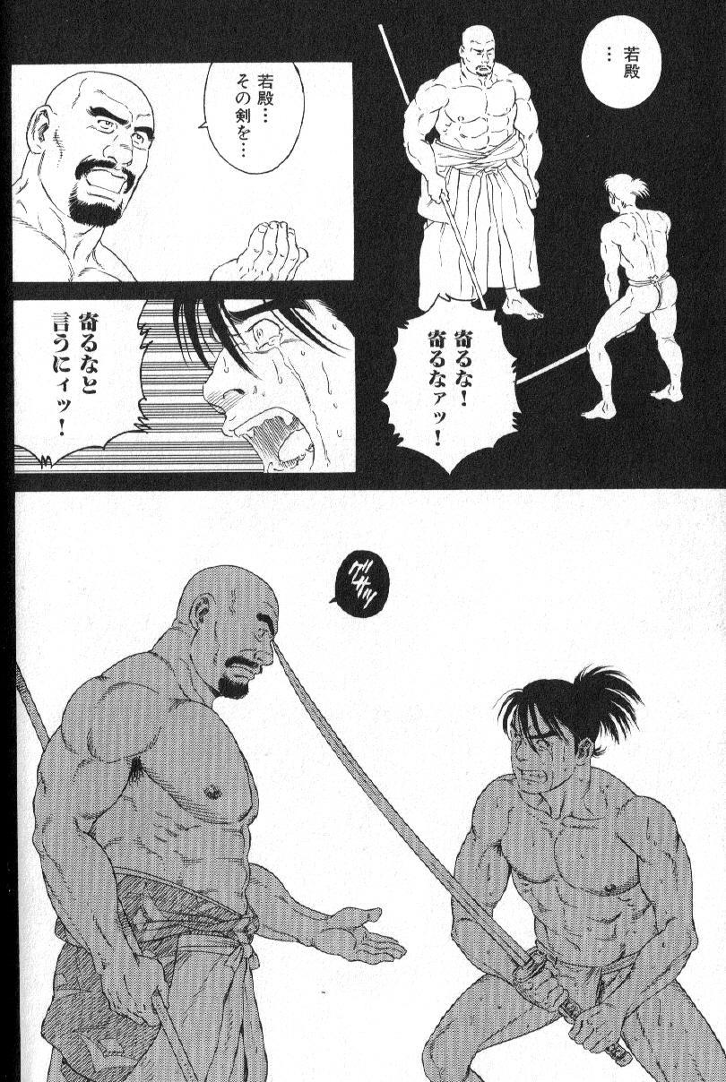 Nikutaiha Vol. 15 Rekishi Kanzenkouryaku 109