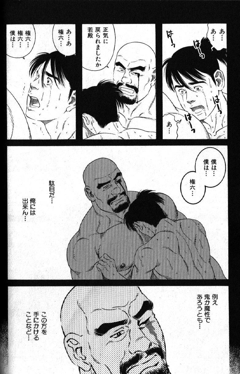 Nikutaiha Vol. 15 Rekishi Kanzenkouryaku 111