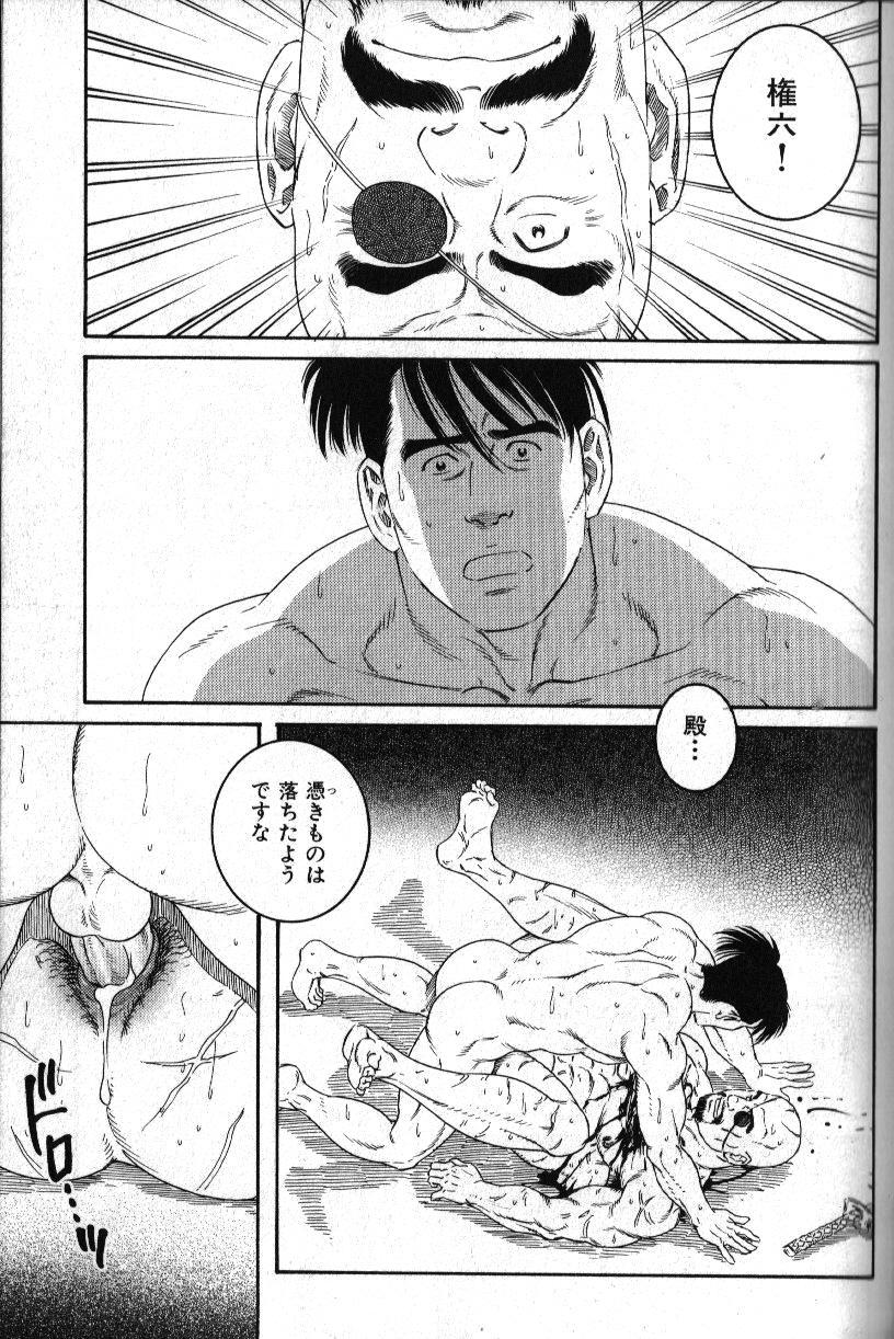 Nikutaiha Vol. 15 Rekishi Kanzenkouryaku 112