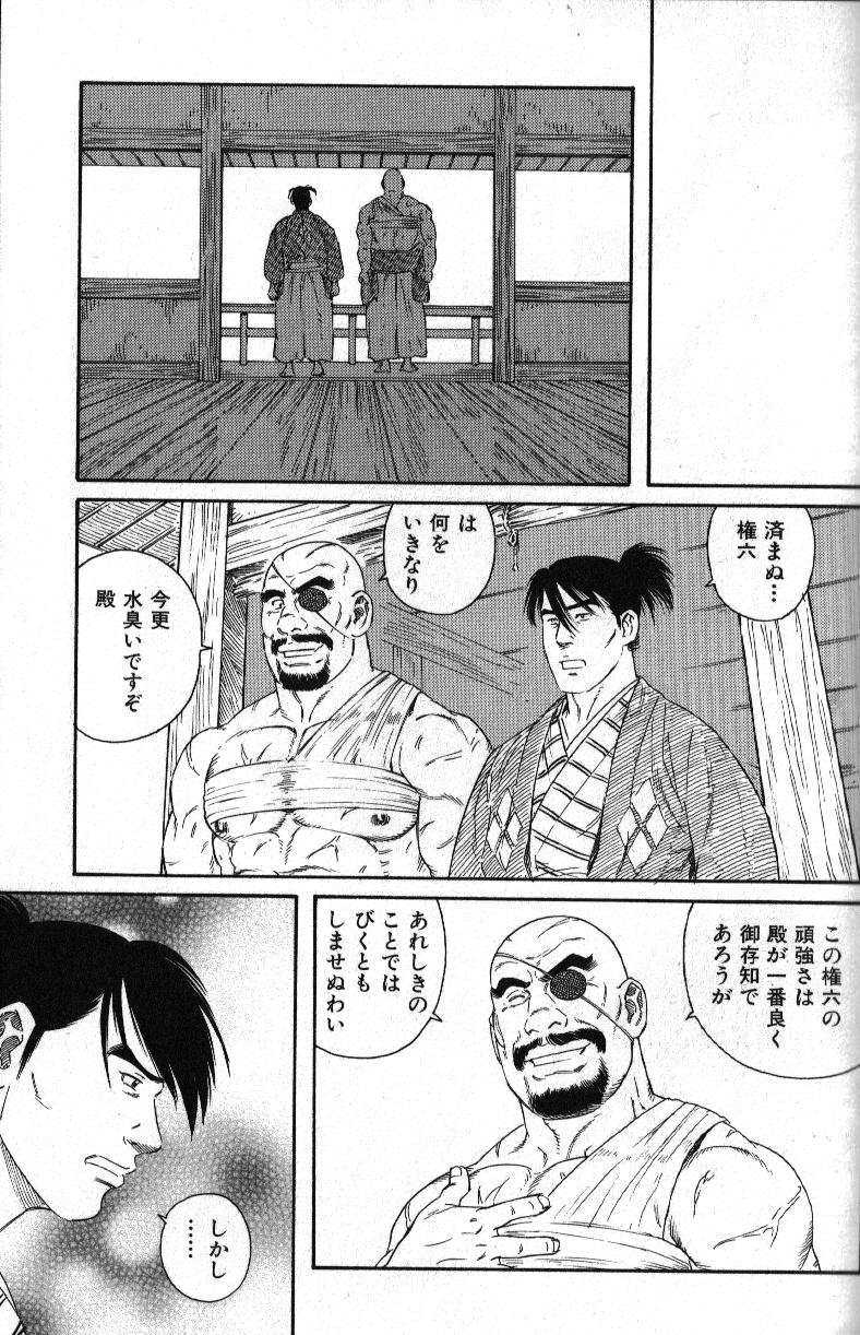 Nikutaiha Vol. 15 Rekishi Kanzenkouryaku 114