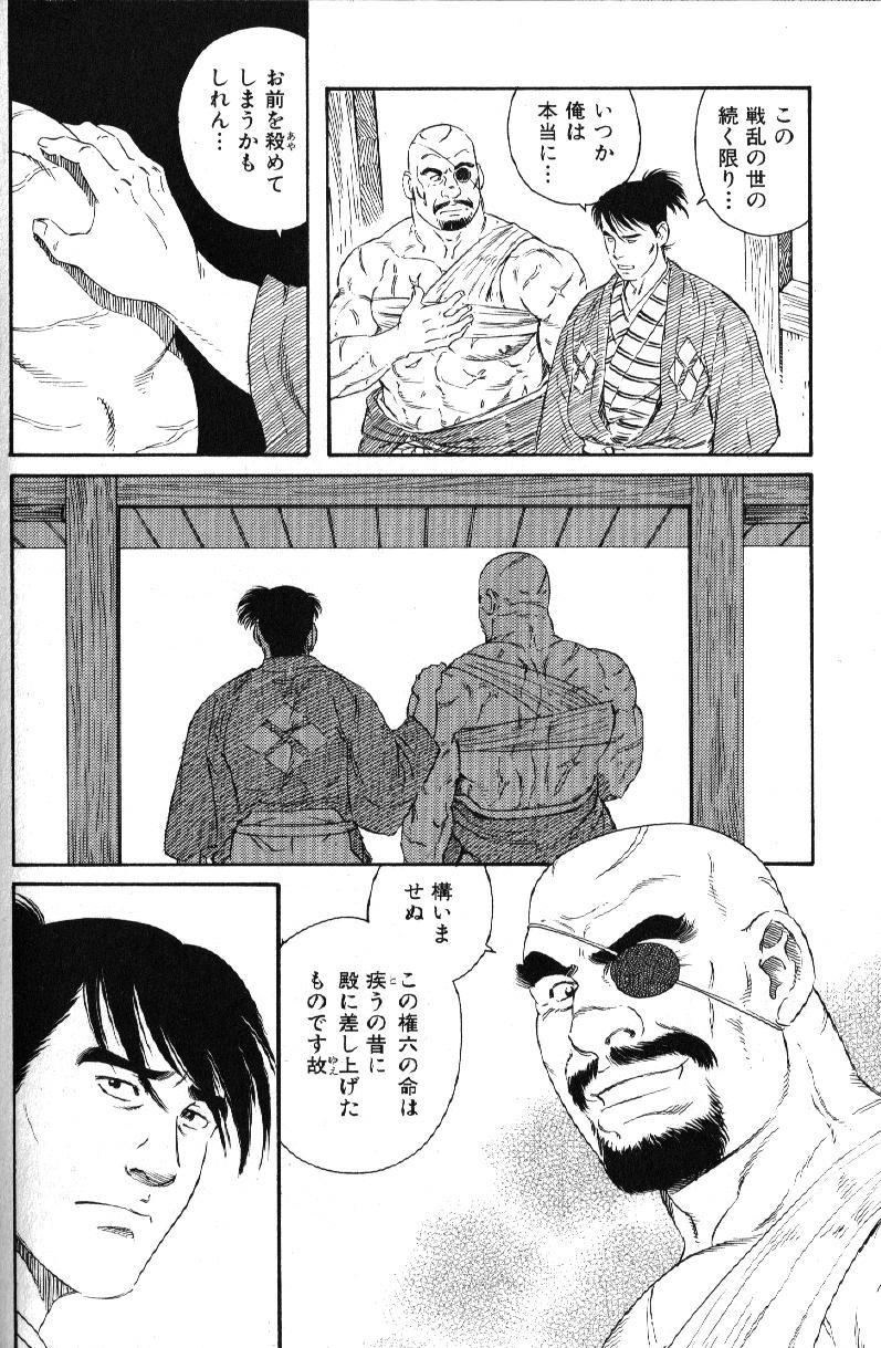 Nikutaiha Vol. 15 Rekishi Kanzenkouryaku 115