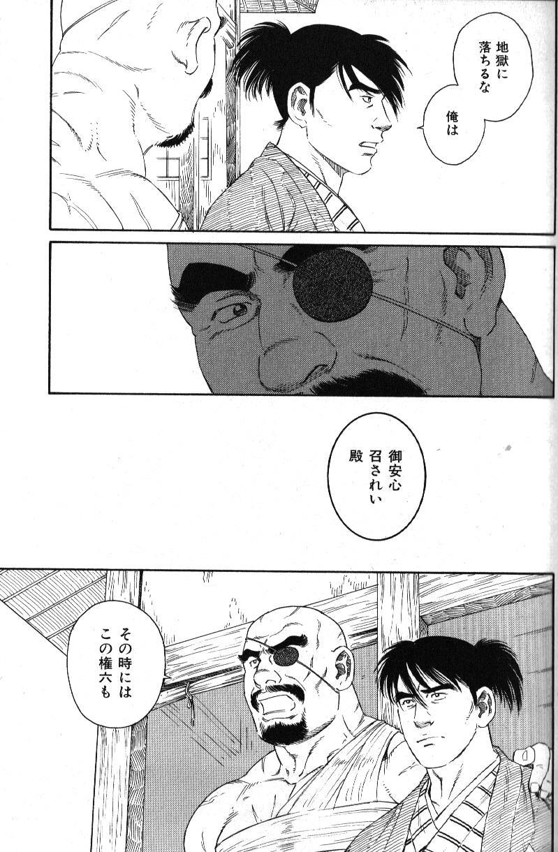 Nikutaiha Vol. 15 Rekishi Kanzenkouryaku 116