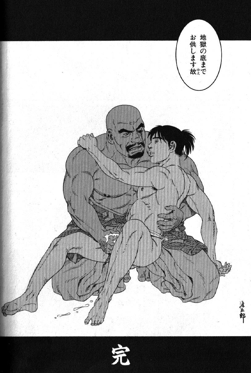 Nikutaiha Vol. 15 Rekishi Kanzenkouryaku 117