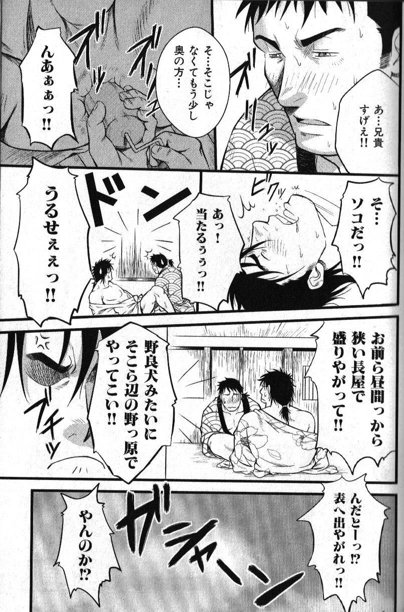 Nikutaiha Vol. 15 Rekishi Kanzenkouryaku 118