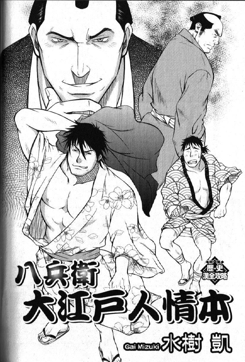 Nikutaiha Vol. 15 Rekishi Kanzenkouryaku 119