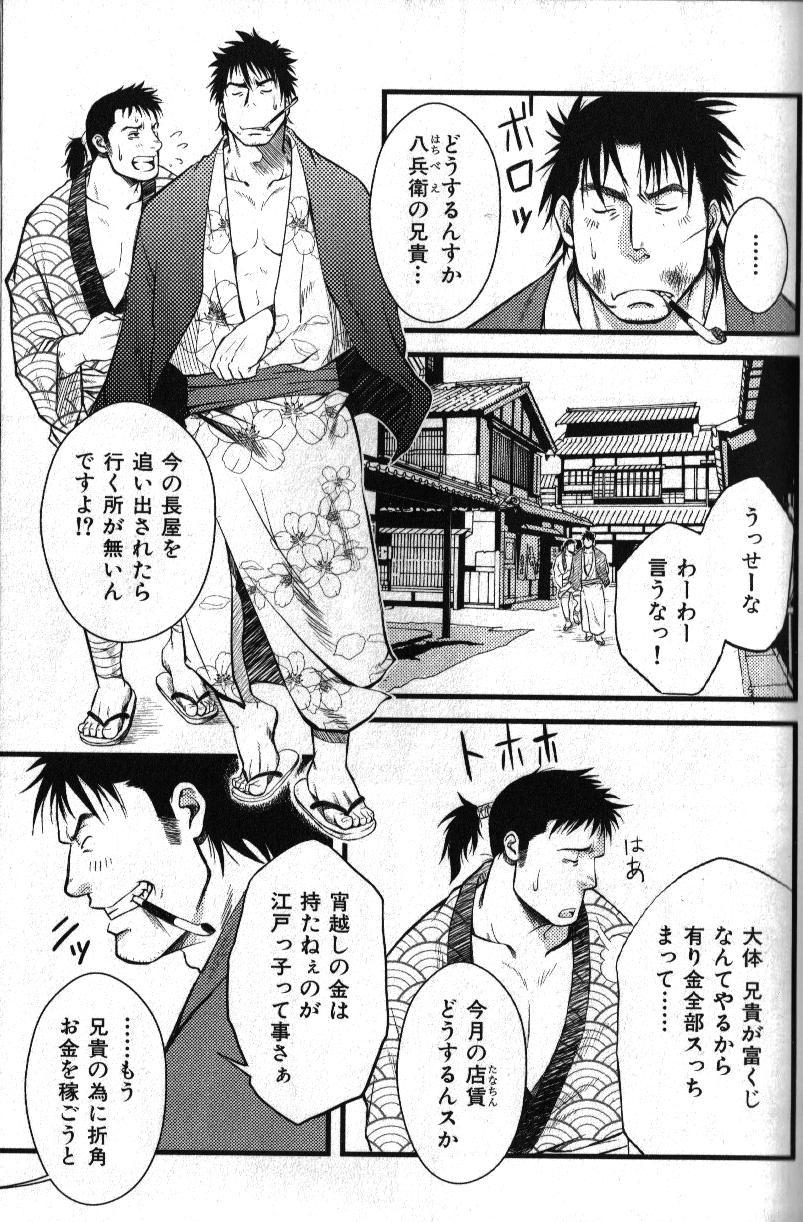 Nikutaiha Vol. 15 Rekishi Kanzenkouryaku 120