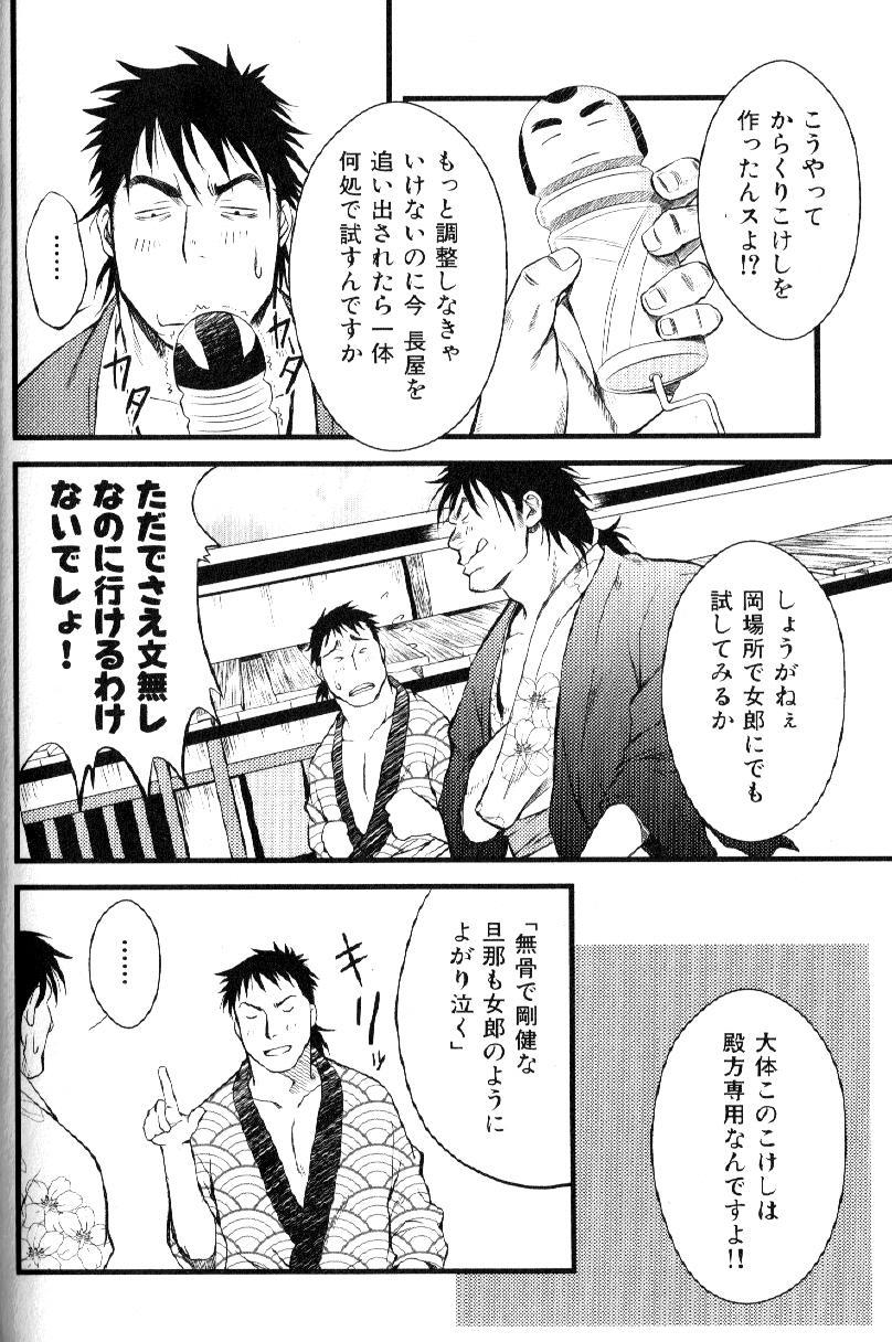 Nikutaiha Vol. 15 Rekishi Kanzenkouryaku 121