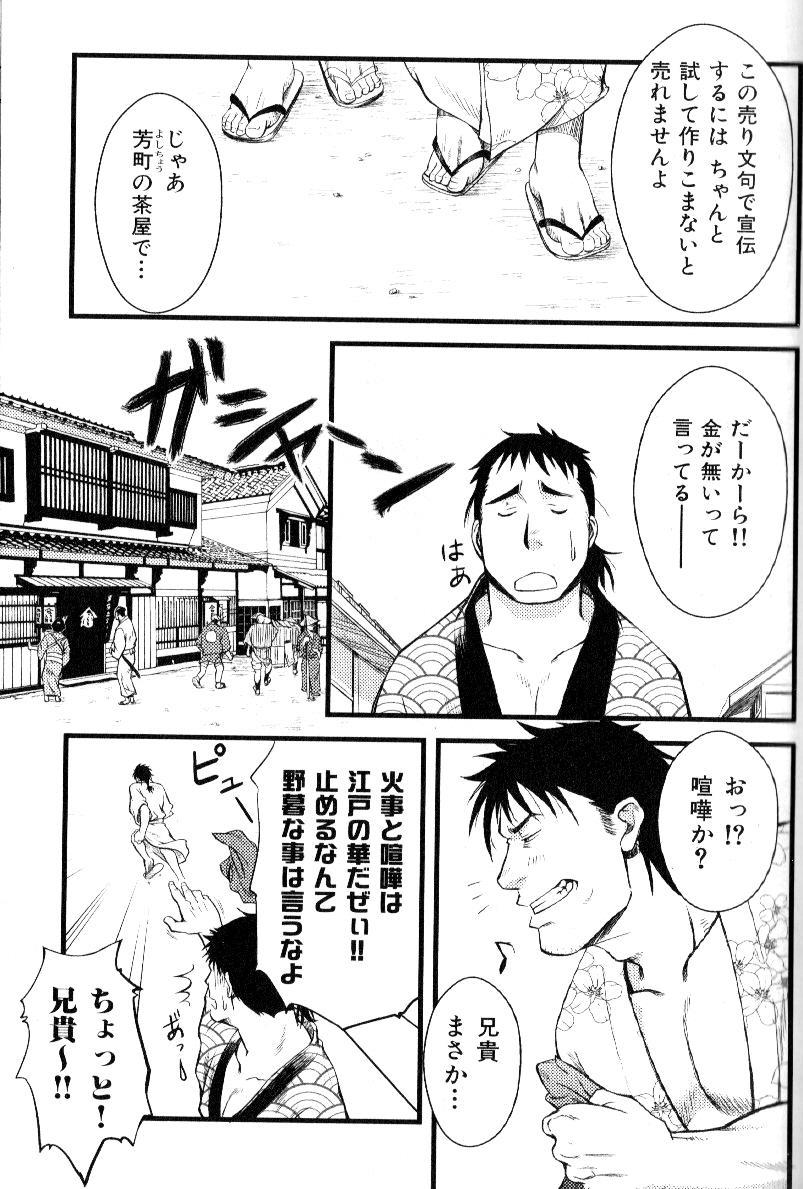 Nikutaiha Vol. 15 Rekishi Kanzenkouryaku 122