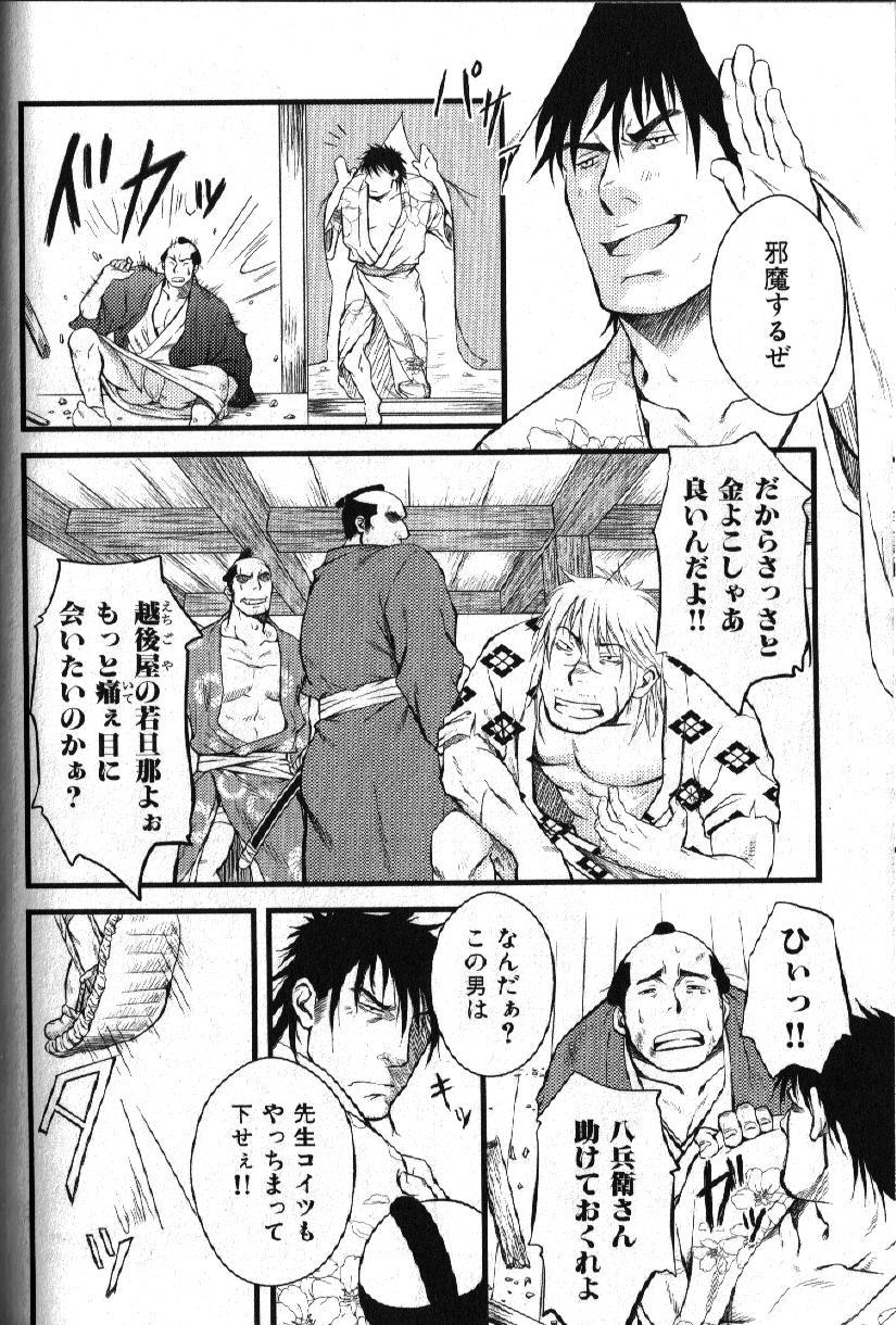 Nikutaiha Vol. 15 Rekishi Kanzenkouryaku 123
