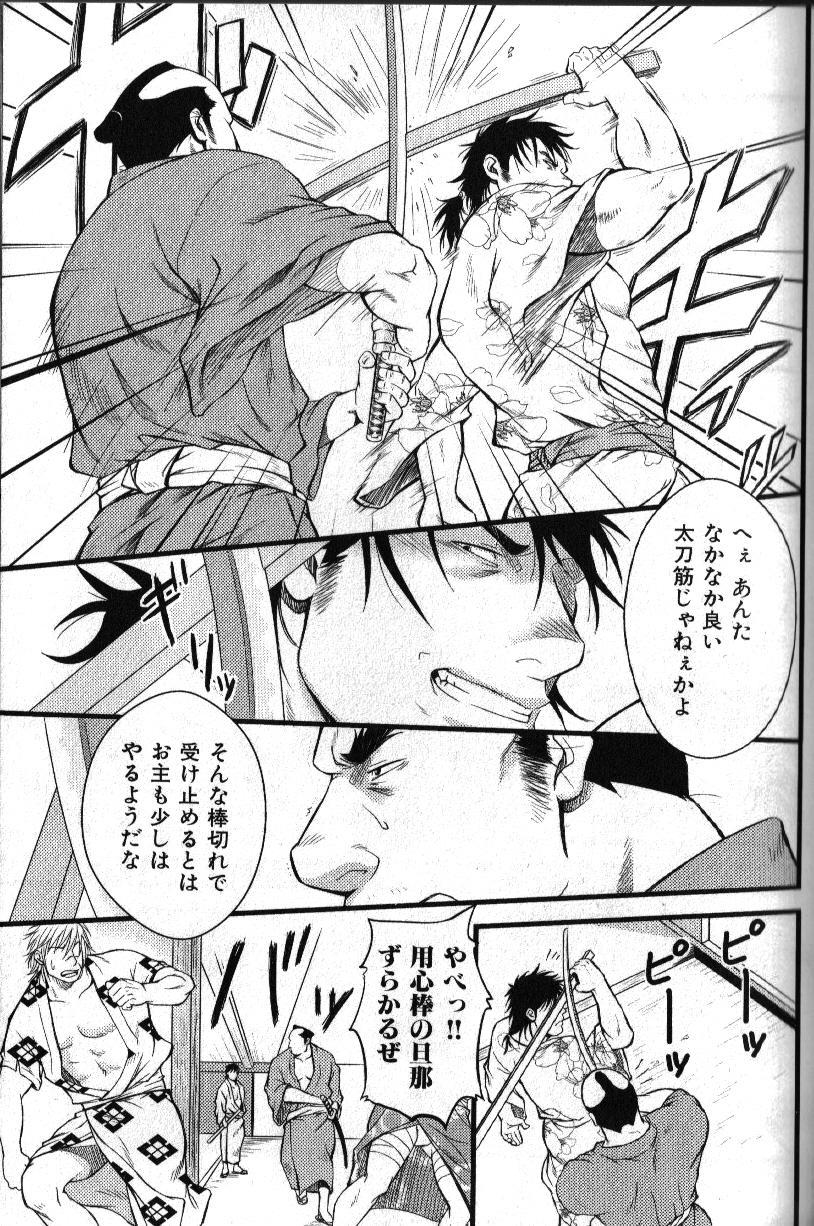 Nikutaiha Vol. 15 Rekishi Kanzenkouryaku 124
