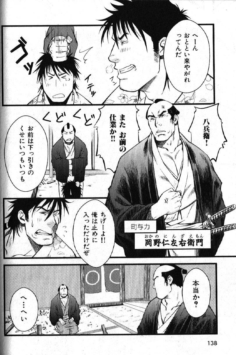 Nikutaiha Vol. 15 Rekishi Kanzenkouryaku 125