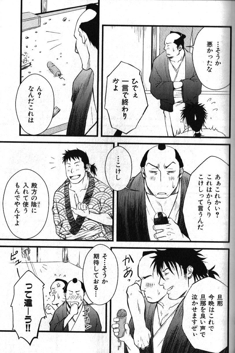 Nikutaiha Vol. 15 Rekishi Kanzenkouryaku 126