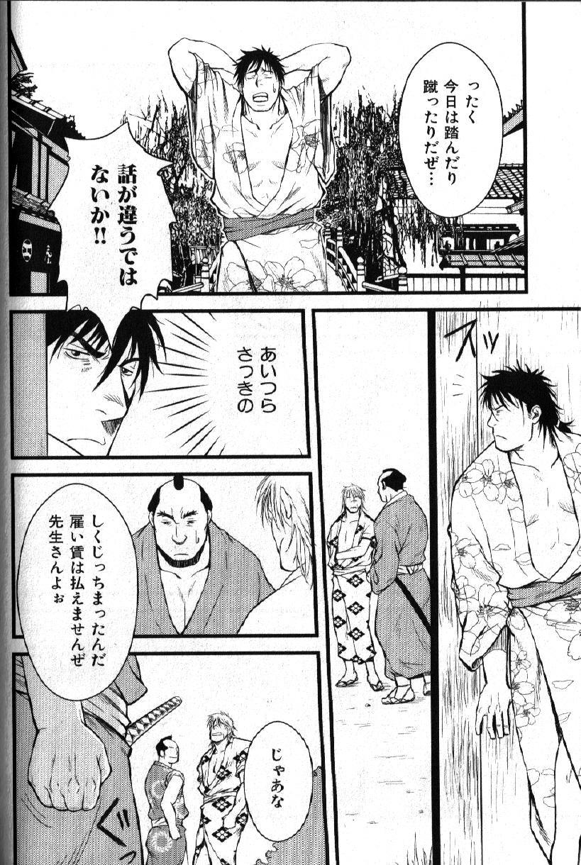 Nikutaiha Vol. 15 Rekishi Kanzenkouryaku 127