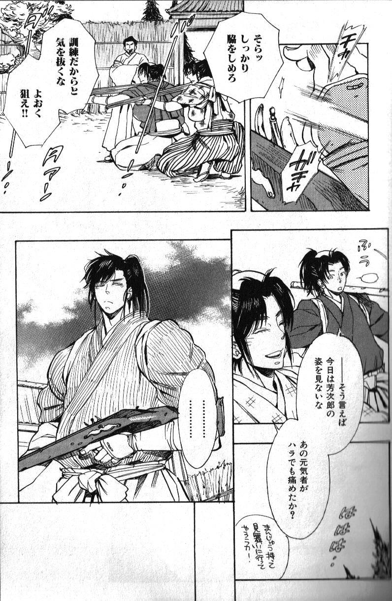 Nikutaiha Vol. 15 Rekishi Kanzenkouryaku 12