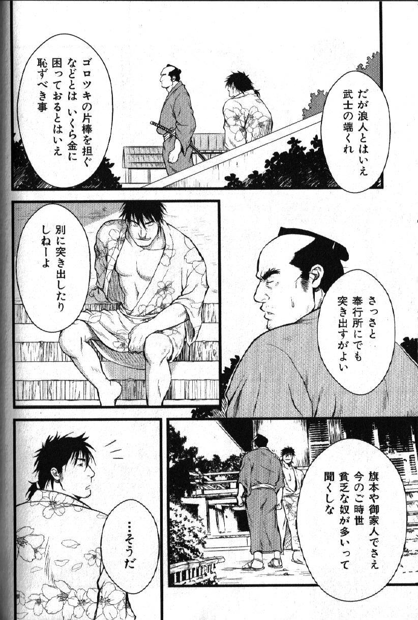 Nikutaiha Vol. 15 Rekishi Kanzenkouryaku 129