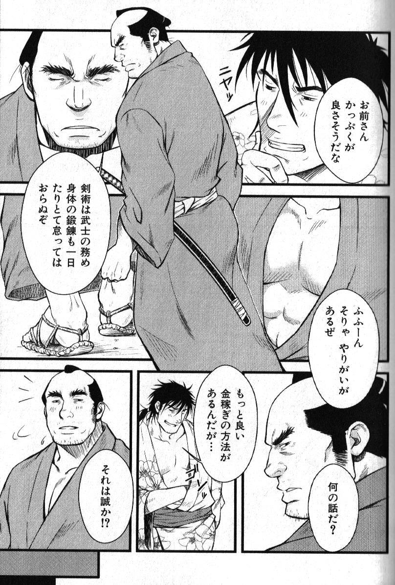 Nikutaiha Vol. 15 Rekishi Kanzenkouryaku 130