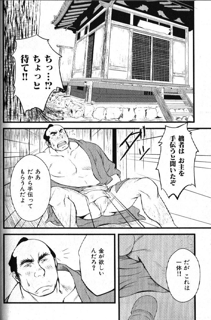 Nikutaiha Vol. 15 Rekishi Kanzenkouryaku 131