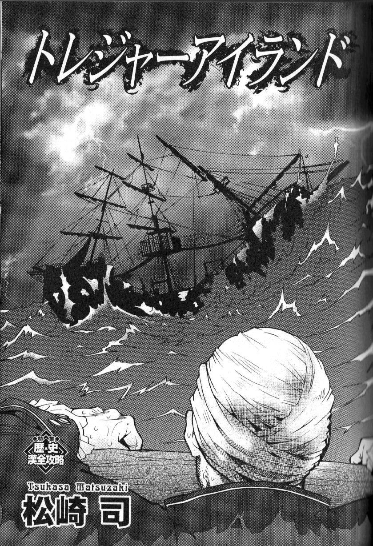 Nikutaiha Vol. 15 Rekishi Kanzenkouryaku 138