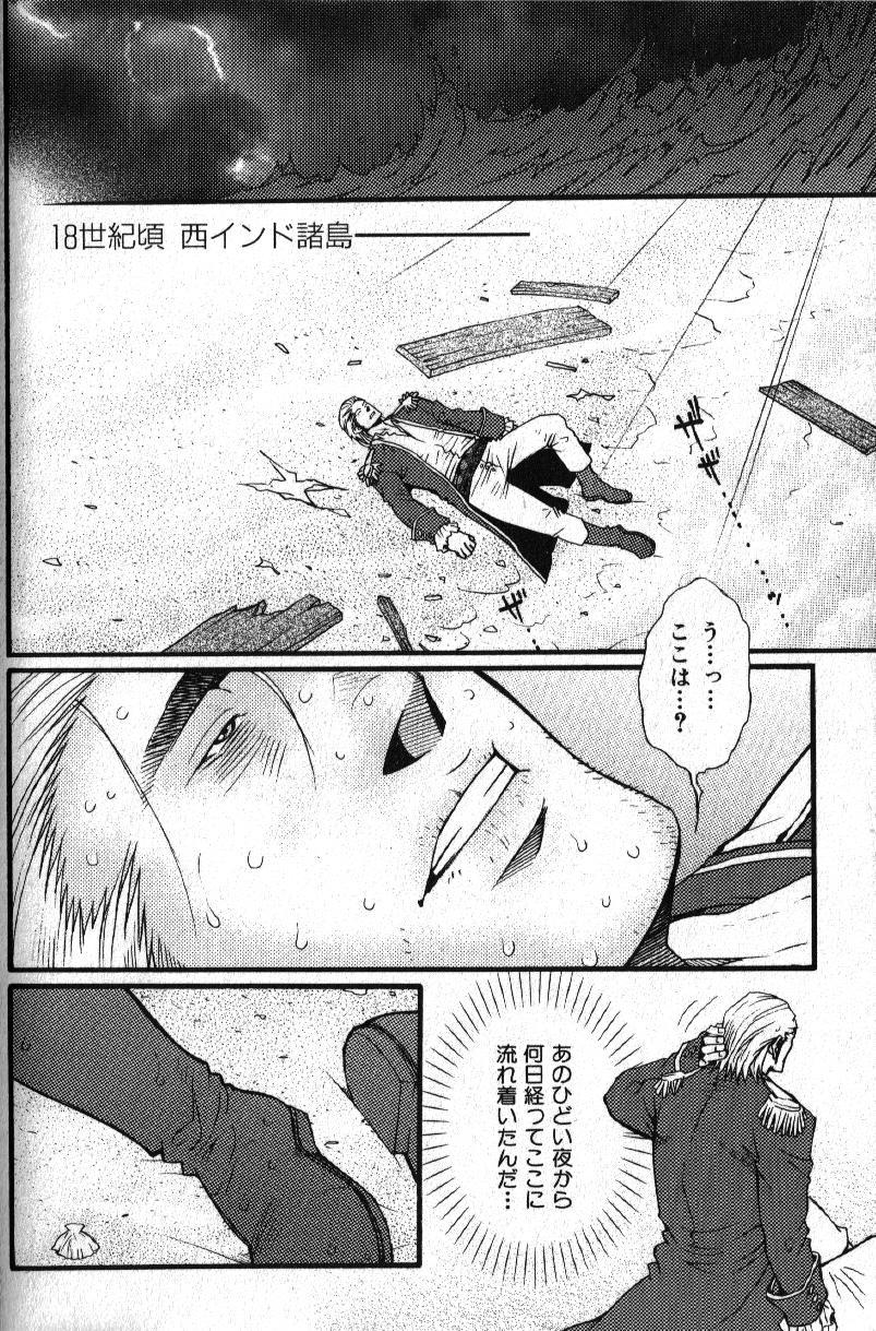 Nikutaiha Vol. 15 Rekishi Kanzenkouryaku 139