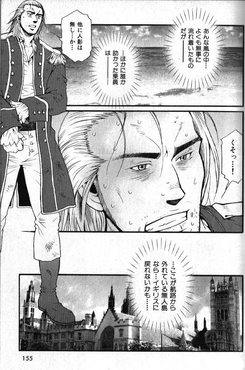 Nikutaiha Vol. 15 Rekishi Kanzenkouryaku 140