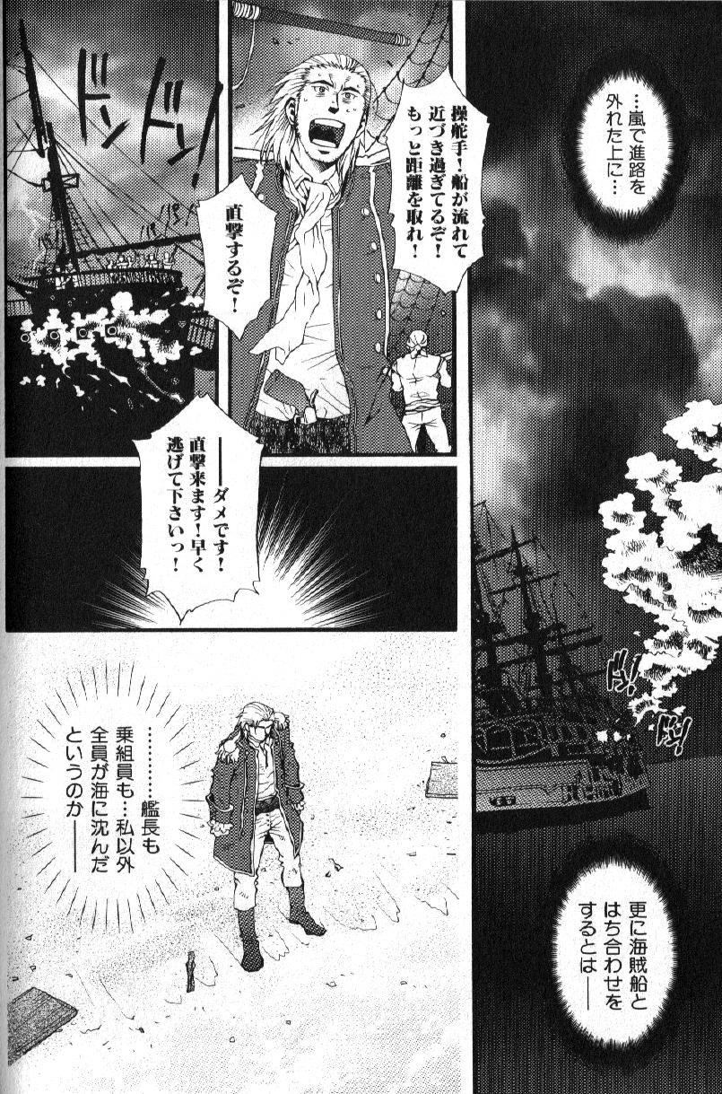 Nikutaiha Vol. 15 Rekishi Kanzenkouryaku 141